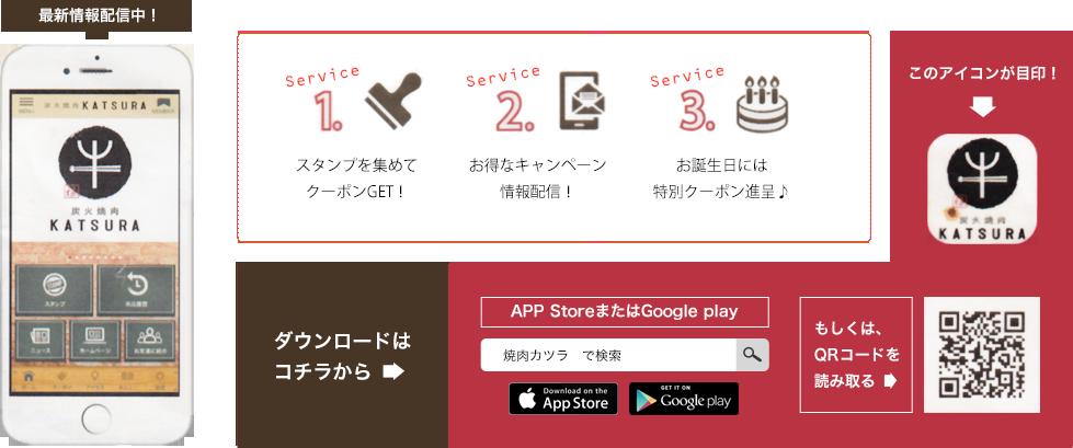 炭火焼肉KATSURA公式アプリ