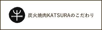 炭火焼肉KATSURAのこだわり