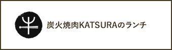 炭火焼肉KATSURAのランチ