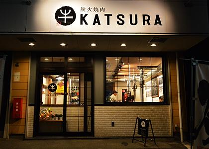 炭火焼肉 KATSURA  (カツラ)